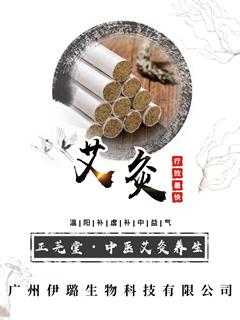 中醫艾灸養生 湖北蘄艾,廣州伊璐生物科技
