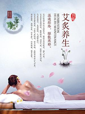 中國艾灸品牌代理加盟,廣州伊璐生物科技
