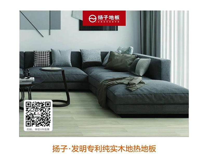 宁夏实木复合地板-平凉实木地板厂家-庆阳实木地板厂家