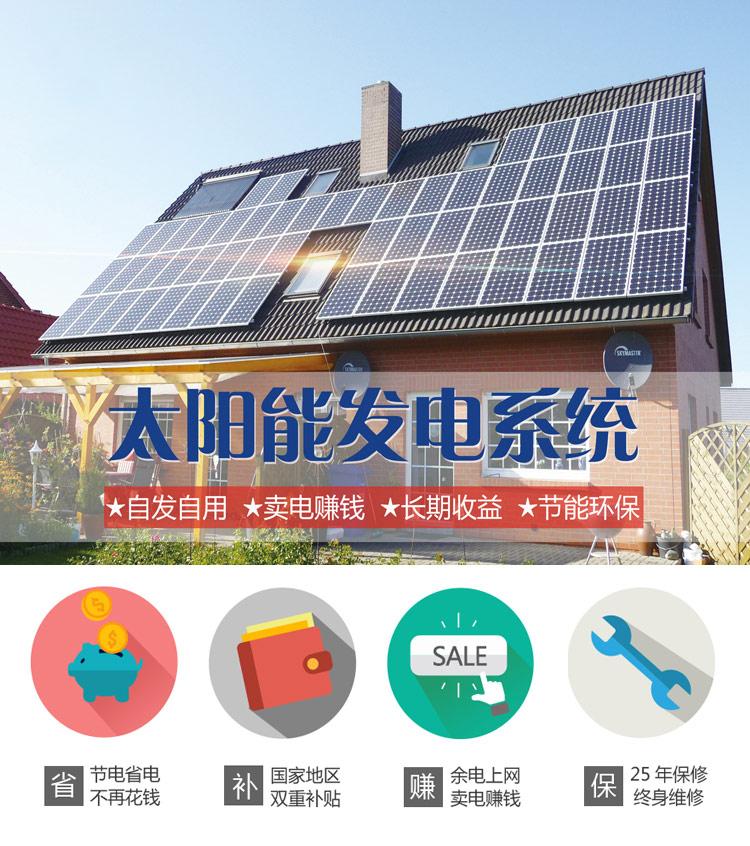 光伏电站,太阳能电站,屋顶电站