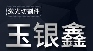 沈阳市玉银鑫商贸有限公司