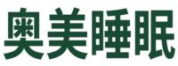 深圳奥美睡眠科技有限公司