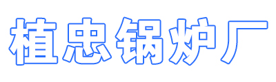 宁安市东京城镇植忠常压锅炉厂