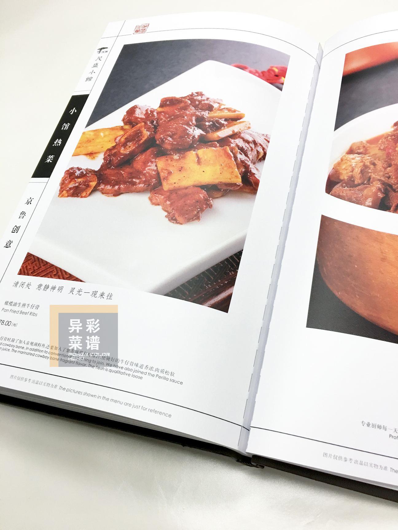 菜單印刷廠家_可信賴的菜單印刷就在彩色印刷