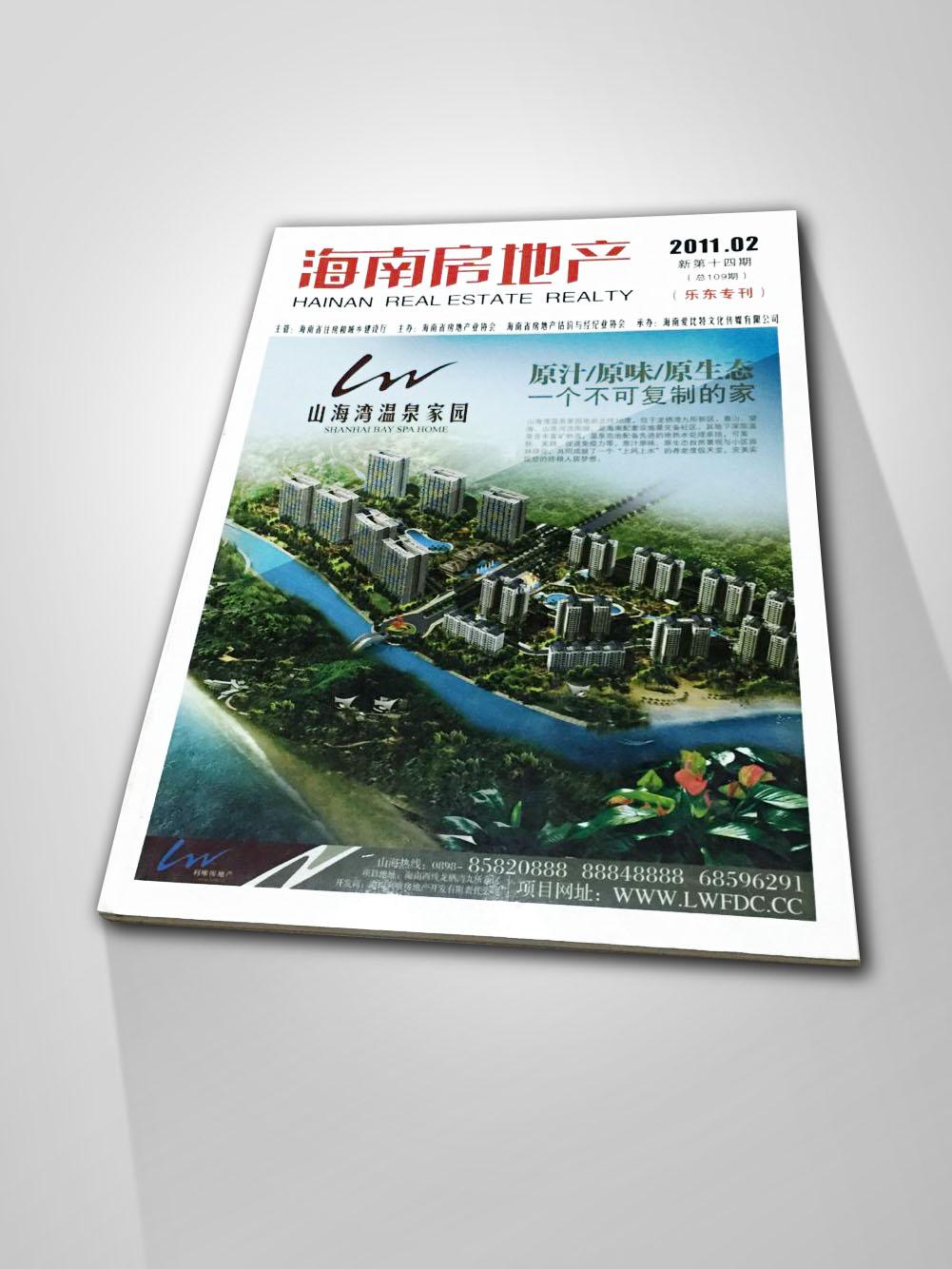 昌江宣传单页 哪儿有专业的印刷