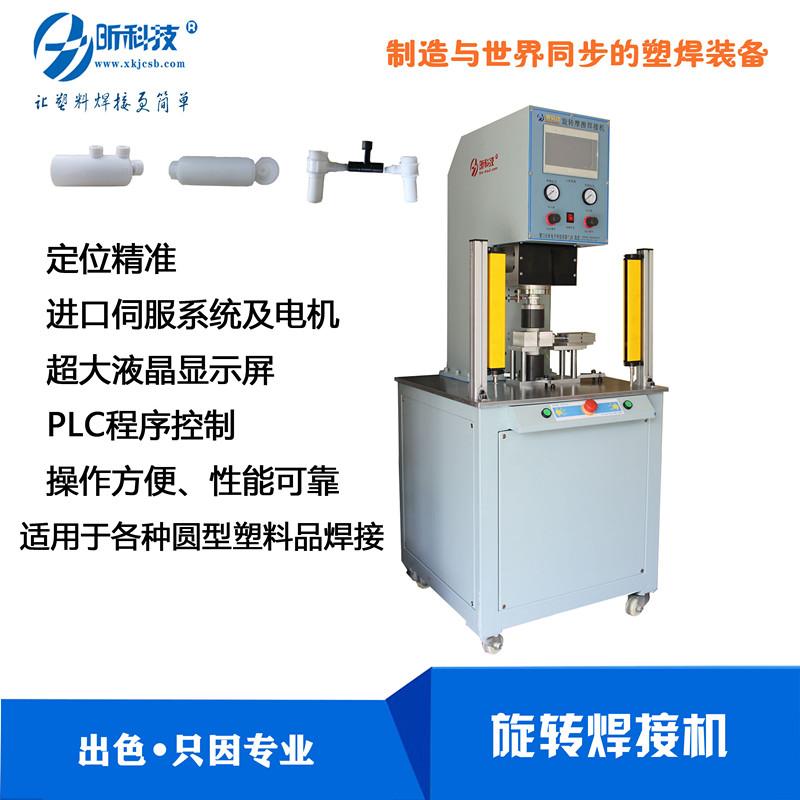 车灯激光塑料焊接机生产_福建好的旋转焊接机服务品质推荐