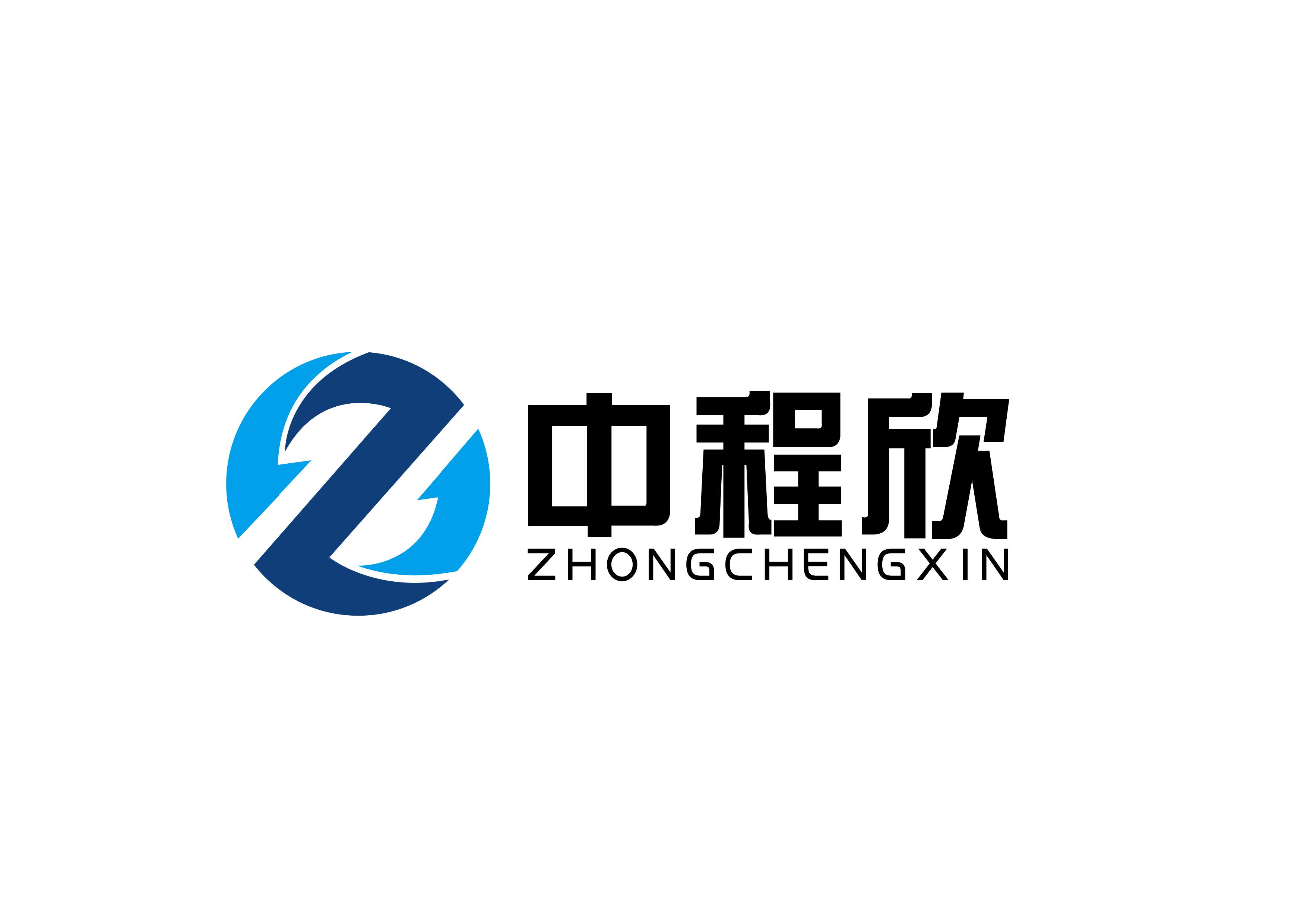 中程欣(厦门)机电科技有限公司