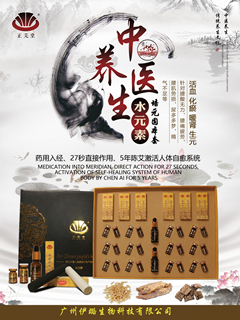 广州专业线艾灸产品套盒,广州伊璐生物科技
