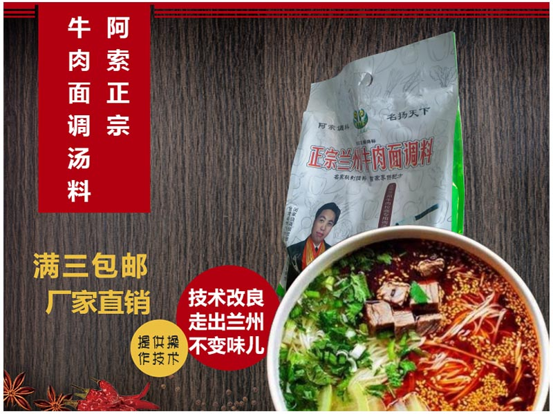 蘭州炒菜王調料-寧夏特色辣椒面-寧夏大盤雞專用調味