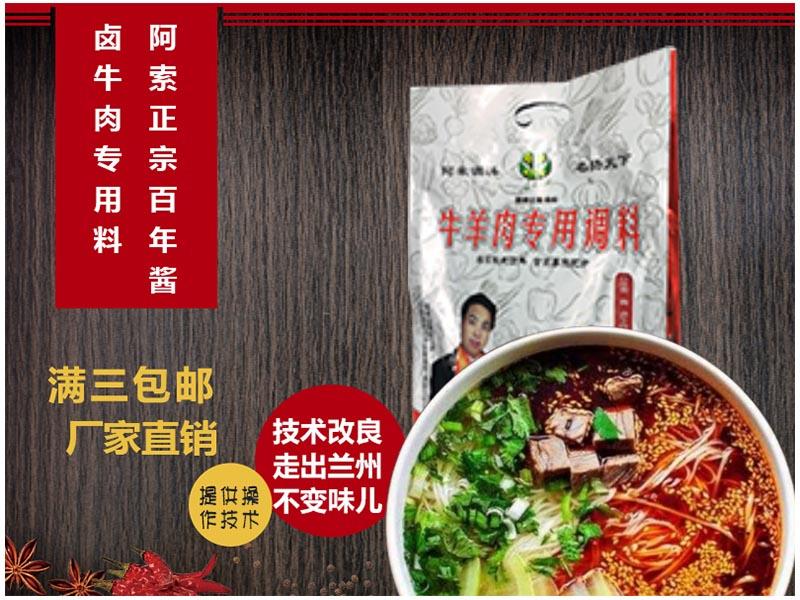 甘肅燉羊肉調料-寧夏調味品-寧夏綠色調味品