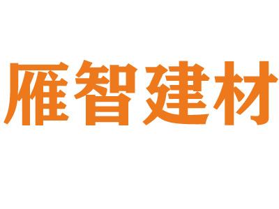 郑州雁智建材有限公司