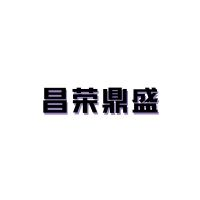 陕西昌荣鼎盛工程设备有限公司