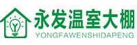 郑州市永发温室大棚有限公司