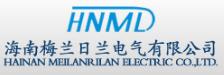 海南梅兰日兰电气有限公司