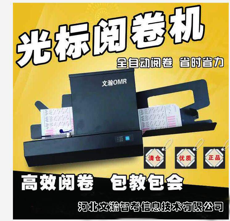 客观题阅卷机配置 图们市自动阅卷机现货供应