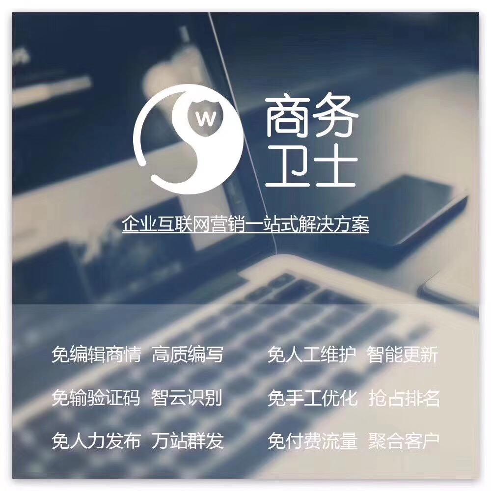 北京商务卫士-258商务卫士策划-258商务卫士行情