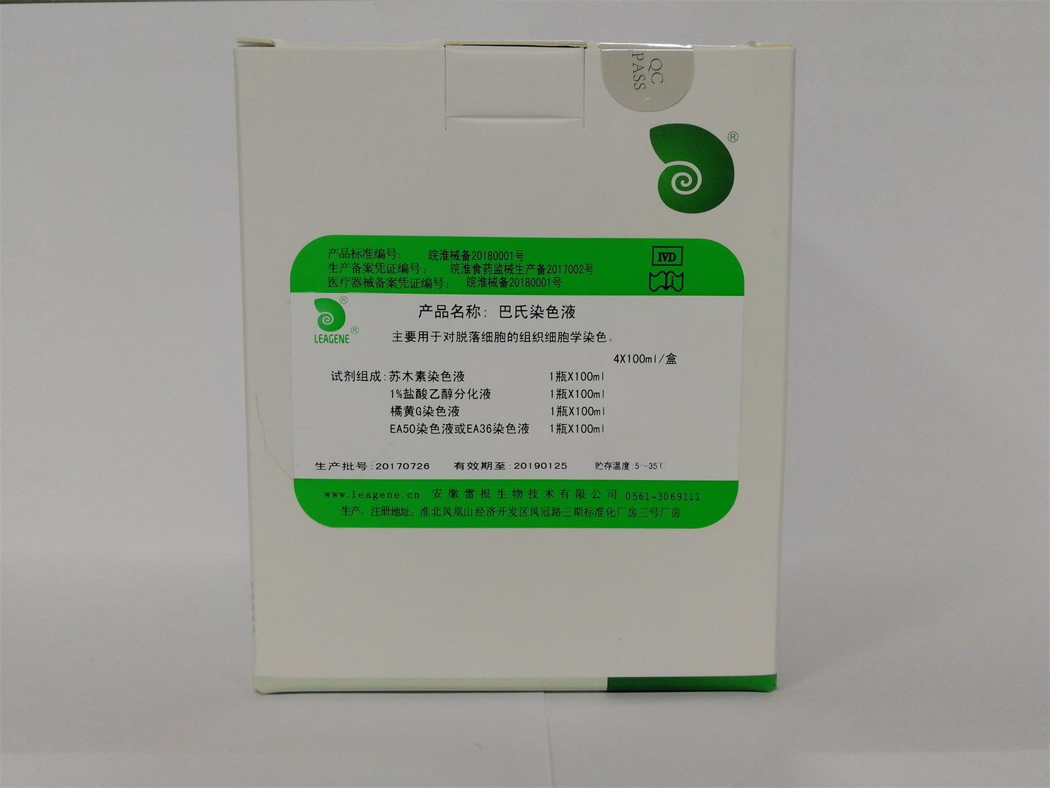肥大细胞染色液-北京巴氏染色液-上海巴氏染色液