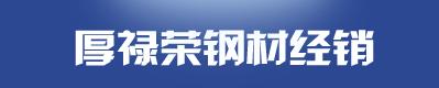 哈尔滨厚禄荣钢材料经销有限公司