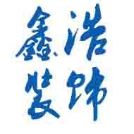 辽宁东戴河新区鑫浩装饰工程有限公司