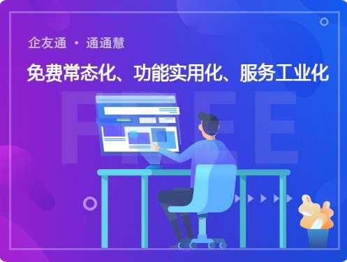 企友通-营销推广-网站优化SEO-德州书生信息技术有限公司