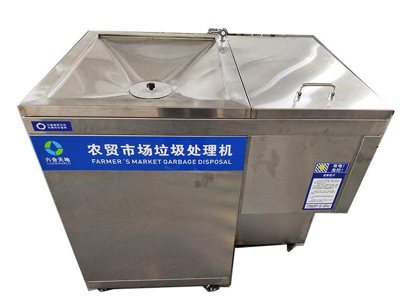 果蔬餐厨垃圾破碎机-农贸市场垃圾处理机品牌