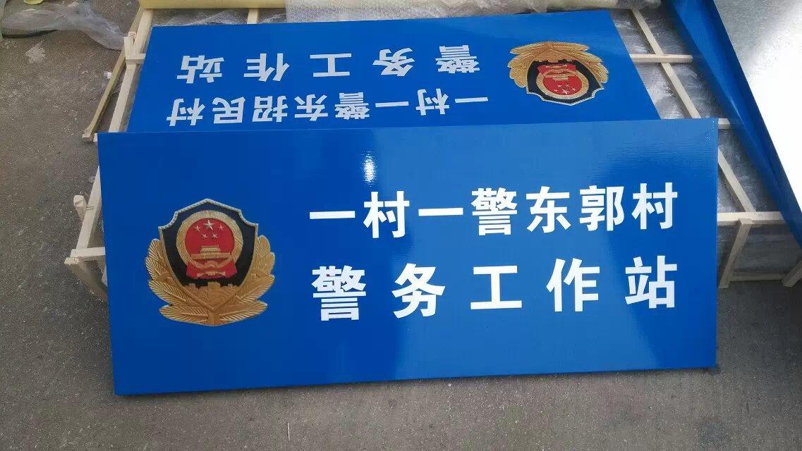 南阳学校标识牌定制-河南省标识标牌制作厂家