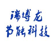 沈阳瑞博龙节能科技有限公司