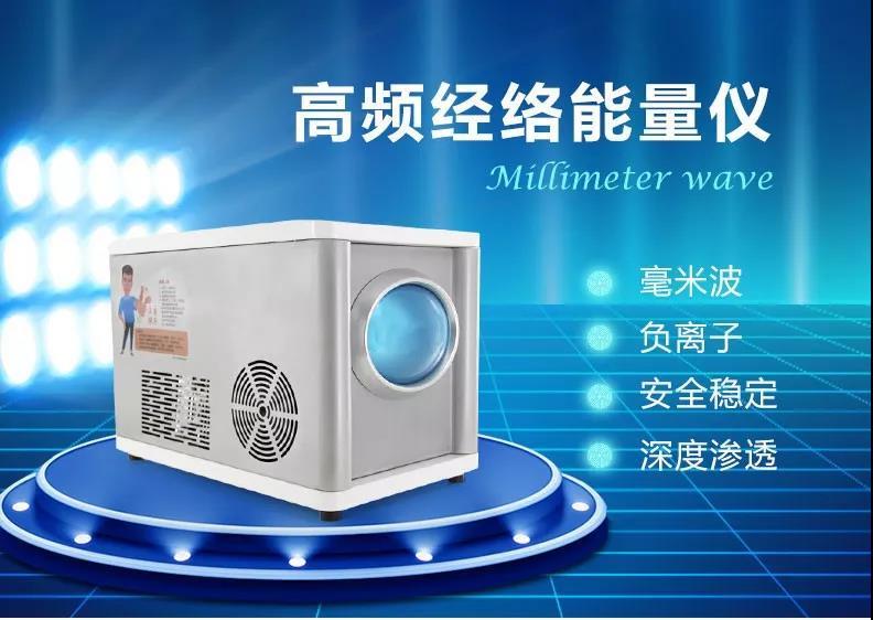 太赫兹能量仪优势-优惠的毫米波高频经络能量仪推荐