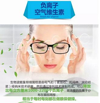 百昌纳米太赫兹眼镜_实惠的地步太赫兹眼镜哪里买