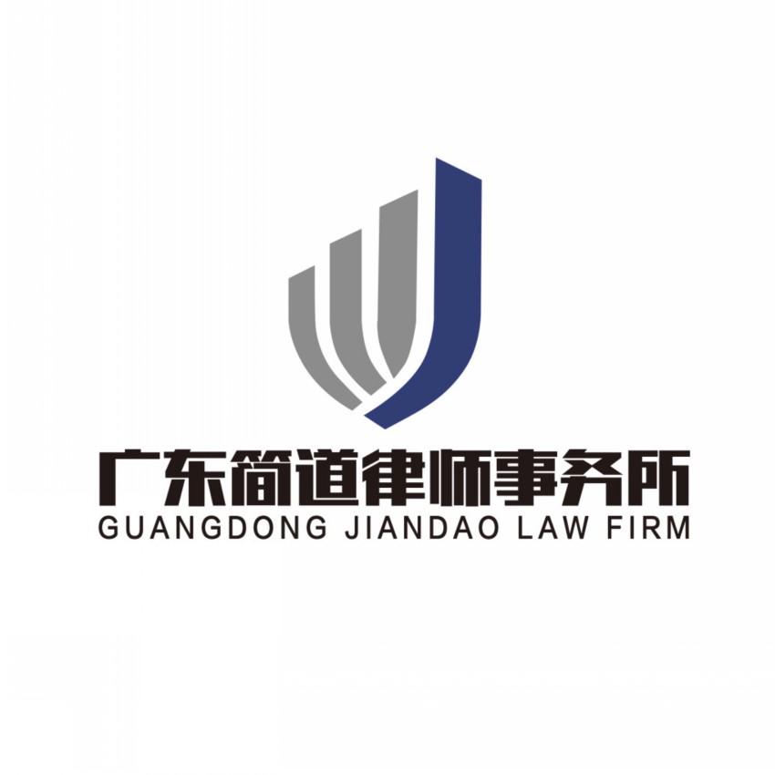 揭阳普宁海丰律师刑事辩护劳动纠纷就找简道律师事务所