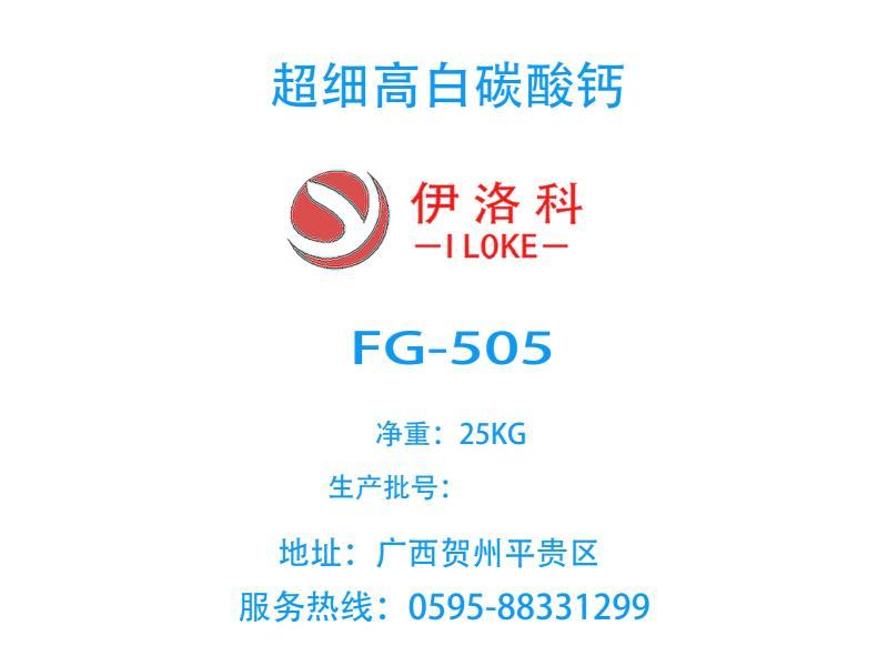三明涂料专用碳酸钙厂商出售_买高性价碳酸钙优选伊洛科新材料