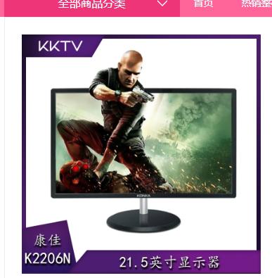 康佳KKTV康佳 K2206N 21.5英寸台式机电脑显示器
