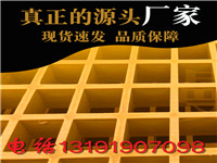 高质量的河北玻璃钢格栅|要买优惠的玻璃钢格栅当选枣强县蓝宝射流真空设备厂