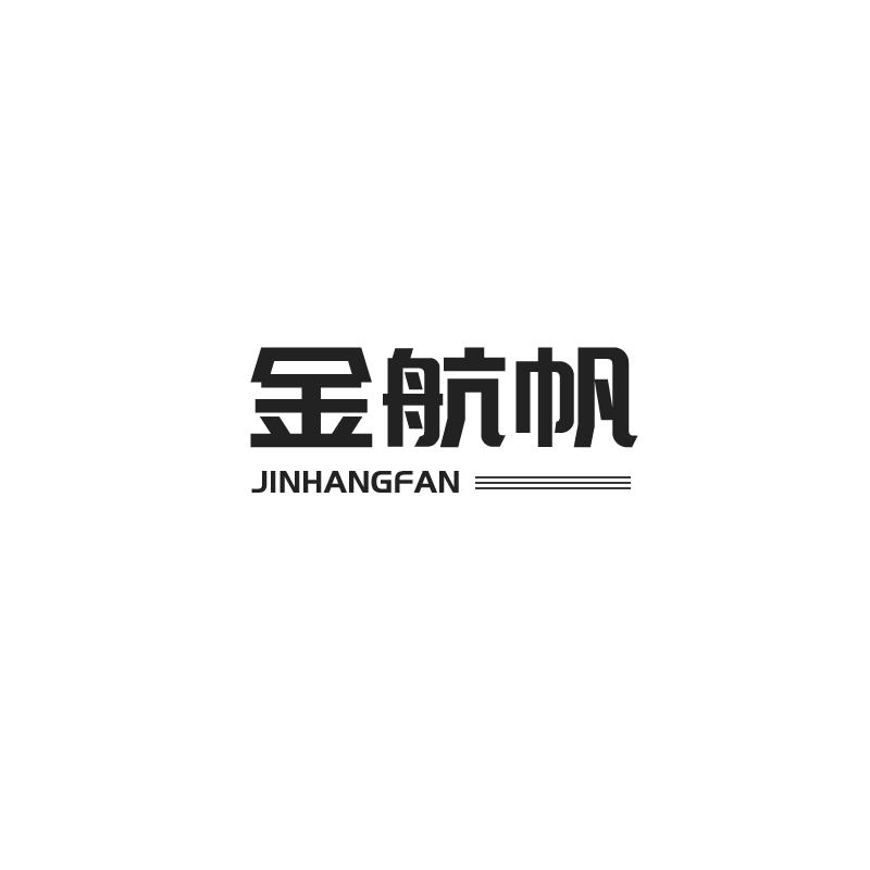 青岛金航帆商贸有限公司