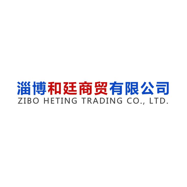 淄博和廷商贸千亿平台
