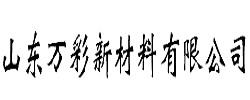 山东万彩新材料有限公司
