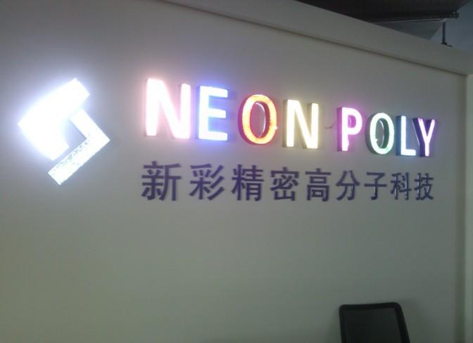 惠州受欢迎的大型招牌制作_广东可信赖的广告招牌策划推荐