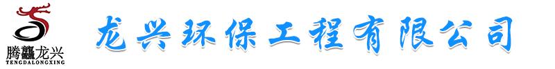 黑龙江龙兴环保工程有限公司