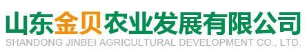 山东金贝农业发展有限公司