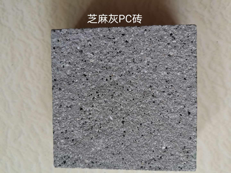郑州PC砖-郑州PC仿石材砖-开封PC仿石材砖