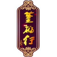 肇庆市高要区董福行农林高新科技种植管理有限公司