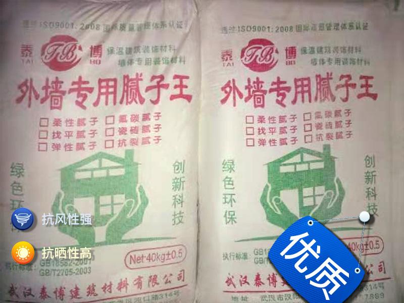 东湖高新技术开发区腻子粉-惠州哪里买腻子粉