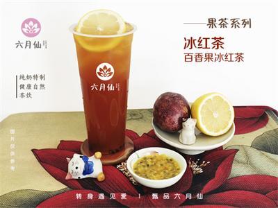 【六月仙】烟台奶茶加盟_烟台茶饮加盟_六月仙奶茶加盟