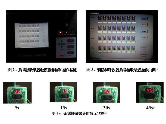 广西好的厂家后场接收装置 供应北京有口皆碑的TX-16型消防员呼救器后场接收装置