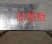 宁夏可靠防爆板生产厂