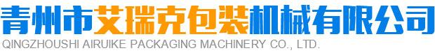 青州市艾瑞克包装机械有限公司