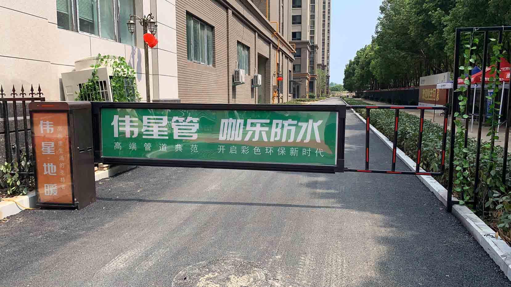 南陽小區道閘門禁廣告案例-河南放心的南陽小區道閘門禁廣告公司