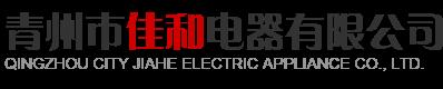 青州市佳和电器有限公司