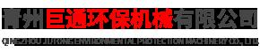 青州巨通环保机械有限公司