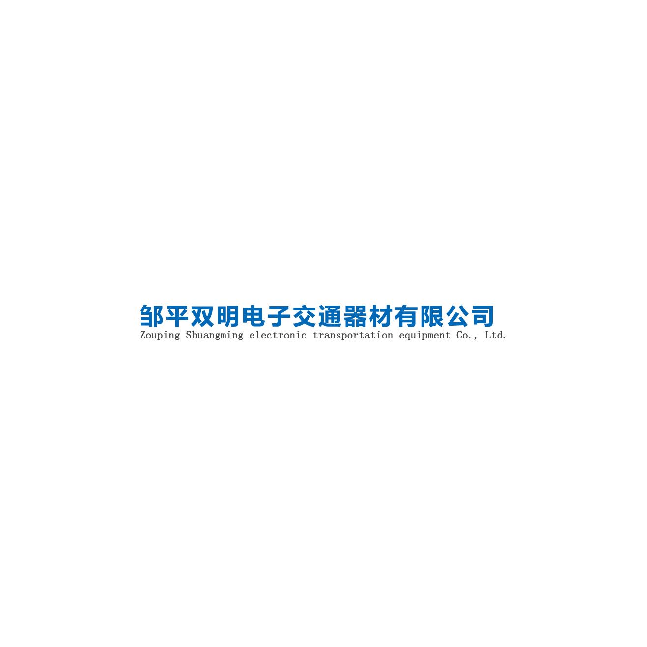 邹平双明电子交通器材有限公司